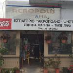 Akropolis Restaurant Take Away