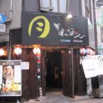Tsuki to Suppon Kamata Nishiguchi Foto