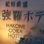 Photo de Hakone Gora Hotel