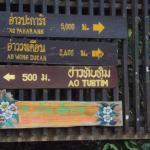Ao Tubtim