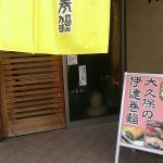 Foto de Okubo