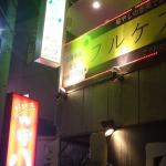 Madoka Cafe&Herb