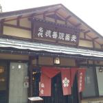 Foto de Shukubo Gokui
