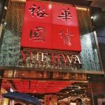 Foto de Yue Hwa Department Store