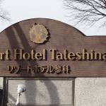 Foto de Resort Hotel Tateshina (Art Land Hotel Tateshina)
