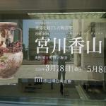 The Okayama Prefectural Museum of Art Photo