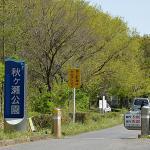Foto de Akigase Park