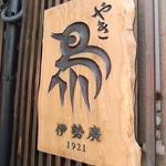 本店の看板:創業1921年でまもなく100年です!