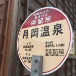 Foto de Tsukioka Onsen