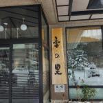 Kinosato Foto