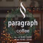 Сеть кофеен Paragraph