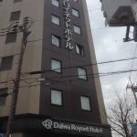 Foto di Daiwa Roynet Hotel Kyoto-Hachijoguchi