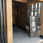 Photo of Keyakitei