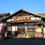 Chuji Tea House Main Store