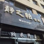 massage parlour , part of the hotel complex