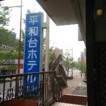 Photo de Hon-kan Heiwa-dai Hotel