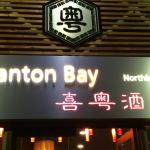 Photo of Canton Bay Chinese Restaurant