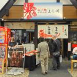 Photo de Yoshikawa