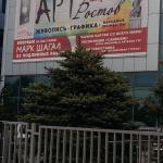Ростэк - Выставки Юга России