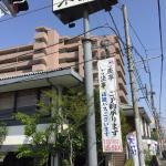 صورة فوتوغرافية لـ Kisojifunabashiten