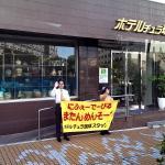 Photo de Hotel Chura Ryukyu