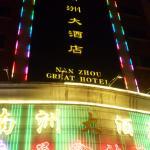 Nanzhou Hotel Photo
