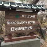 Снимок Nikko Kanaya Hotel