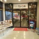 Foto de Restaurant Minozanmai