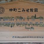 Photo de Nakamachi Komise Street