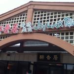 Joy Luck Placeの写真