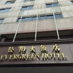 Photo of Toong Mao Evergreen Hotel Kaohsiung