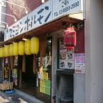Sumiyoshi Variety meat ( Horumonyaki) Foto