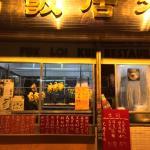福来居(牛记)海鲜饭店照片