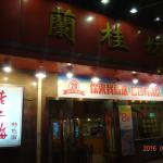 兰桂坊酒家照片
