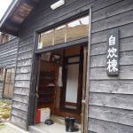 Kuroyu Onsen Foto