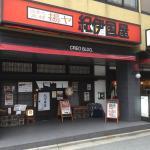 ภาพถ่ายของ Kushiage Kinokuniya Akita Ekimae New Kinzagai