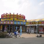ภาพถ่ายของ Oarai Yellow Port