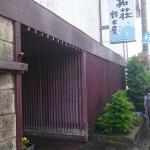 Photo of Ryokan Gyotakuso Suzukiya