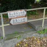 This way to the Ping Shan Tang Clan Gallery