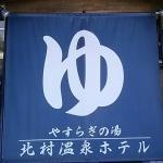 Kitamura Onsen Hotel Foto