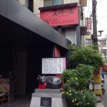 Photo de Work Hotel Annex Tenjin no Yu