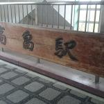 昔の高畠駅の看板