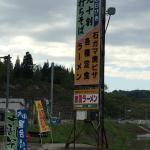 Zdjęcie Ajinoya Uonogawa