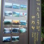 Chungju World Martial Park