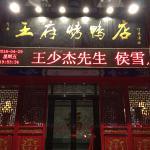 Photo of WangFu Yu HuaYuan (ZhongZhou East Road)