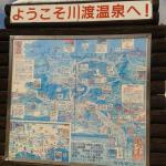 Photo de Kawatabi Onsen