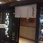 Photo of Hotel Hokke Club Kyoto