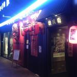 Foto de Wen Bing Wei (XingYi Road)
