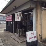 Beninoyanohagi照片