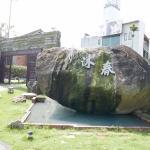Photo de Muchun Hotspring Resort